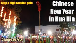 Atop a high wooden pole, Hua Hin Chinese New Year 2015