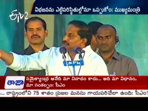 CM Kiran Emotionally Speakes In Vijayawada