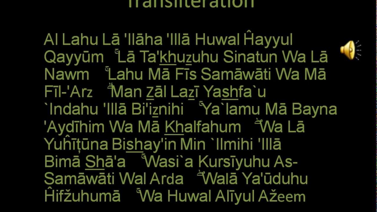 Ayatul Kursi - YouTube