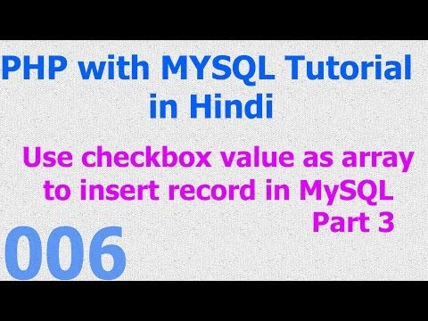 006 PHP MySQL Beginner Tutorial - Insert Record with checkbox array part 3 in Hindi