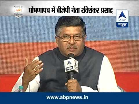 GhoshnaPatra with Ravi Shankar Prasad