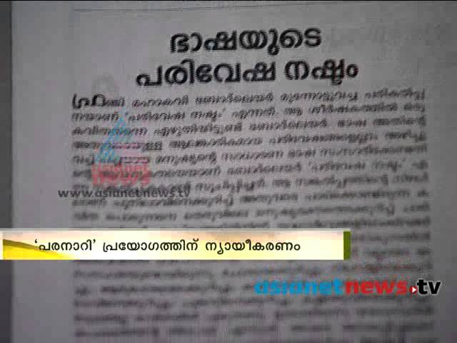 Deshabhimani  justifies 'Paranari' remark.പരനാറി പ്രയോഗത്തിന് ന്യായീകരണം
