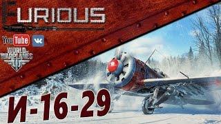 И-16-29. Самый поздний / World of Warplanes /