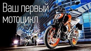 Новые эмоции! Пересаживаемся с автомобиля — на мотоцикл. Тест BMW G 310 R и КТМ 390 Duke. Тесты АвтоРЕВЮ.