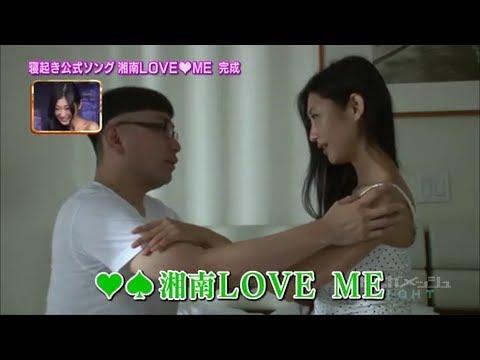 壇蜜&イジリー岡田 『湘南♥LOVE ME』寝起き公式ソングPV