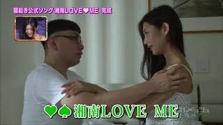 イジリー岡田&壇蜜 『湘南♥LO...