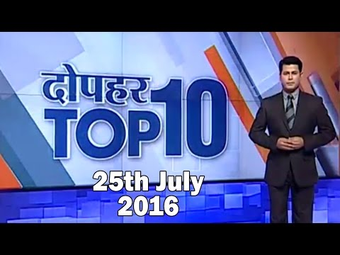 10 News in 10 Minutes | 25th July, 2016