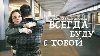 Френды feat. Саша Спилберг - Всегда буду с тобой Скачать клип, смотреть клип, скачать песню