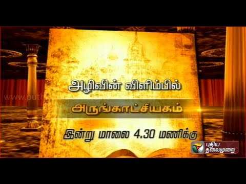 Pathetic state of affairs at Courtallam (4.30 promo)
