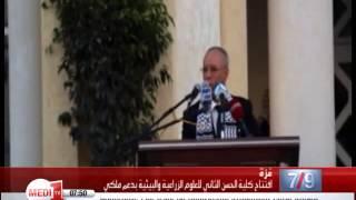 افتتاح كلية الحسن الثاني للعلومِ البيئيةِ و الزراعية بغزة