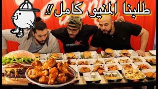 تحدي المنيو الكامل من مطعم ايست كوست وينجز !! - الشرقية | ECW Full menu challenge