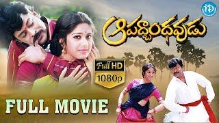 Aapathbandhavudu (1992) - Full Length Telugu Film - Chiranjeevi - Meenakshi Seshadri