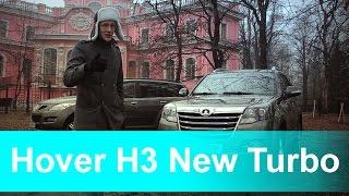 Hover H3 new Turbo + заезд против Hover H5TD. Костя Академег (akademeg)