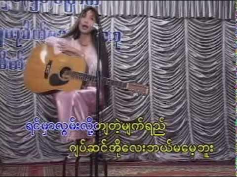 Mie Mie Win Pe - Toe Tha Di Ya Nay Mhar Par (တို႔သတိရေနမွာပါ)