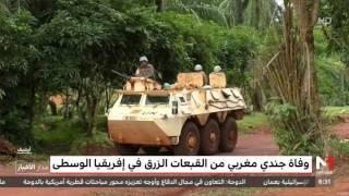 وفاة جندي مغربي من القبعات الزرق في افريقيا الوسطى |