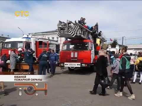 Юбилей Пожарной охраны