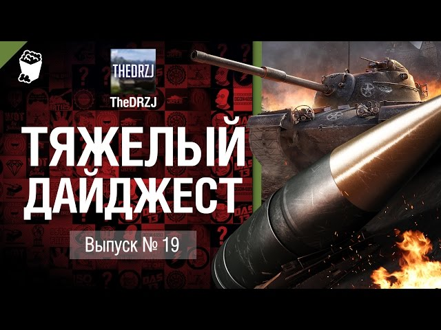 Тяжелый дайджест №19 - от TheDRZJ [World of Tanks]