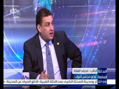 لقاء النائب / محمد العقاد فى برنامج الساعة السابعة على قناة Cbc eXtra
