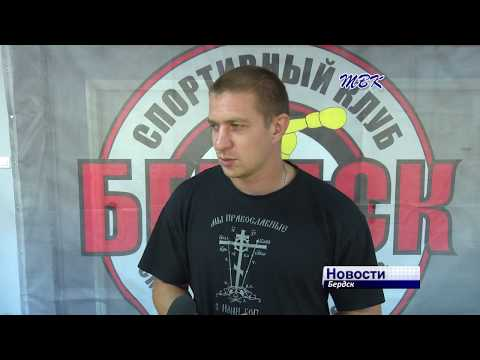 Бердские бойцы завоевали 9 медалей на соревнованиях в Чулыме