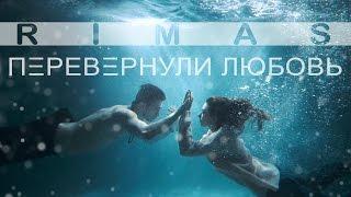 RIMAS - Перевернули Любовь Скачать клип, смотреть клип, скачать песню