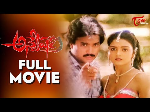 Anveshana - Full Length Telugu Movie - Bhanu Priya - Karthik