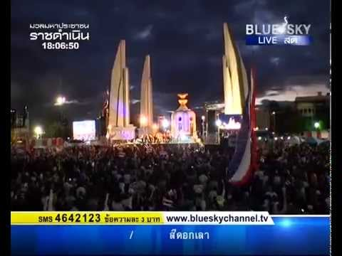 กำนันสุเทพ Thailand Protesters Sing National Anthem of Thailand