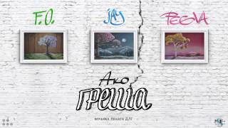 F.O., JAY & Peeva - Ако греша (Official release)