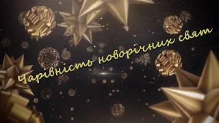 Чарівність новорічних свят ХНУВС