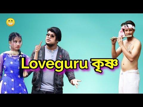 Love Guru কৃষ্ণ || OLaCrazy || NEW ASSAMESE FUNNY VIDEO 2020