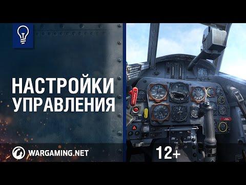 Настройки управления. World of Warplanes.