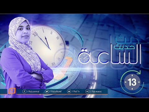 ذ.بلال التليدي يكشف حقيقة الجدل حول تعديل مناهج التربية الاسلامية مع بلال التليدي