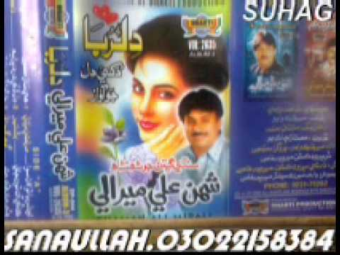 SHAMAN ALI MIRALI FULL HD OLD SONG HANI MAND HANI MAND