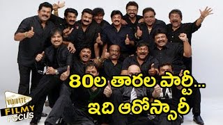 South Indian 80's Actors Get together Celebrations