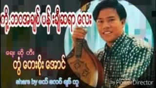အသည်းပန်း- Toon Tay Soe Aung - YouTube