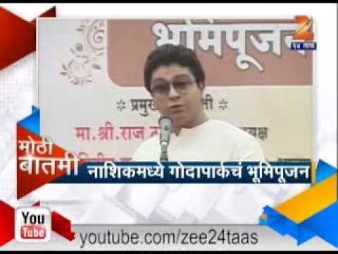 Zee24Taas | Raj Thackeray And Nitin Gadkari In Nashik Godapark Bhumi Pujan