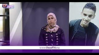 من المحمدية..تْــخاصم مع الأم ديالو و هرب من الدار..للمساعدة | زووم