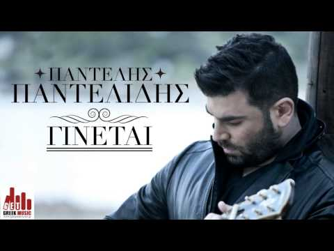 Ginetai - Pantelis Pantelidis (new single 2013 - �Ҧӏ���֦Ϧ�)