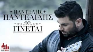 Ginetai - Pantelis Pantelidis (new single 2013 - στίχοι)