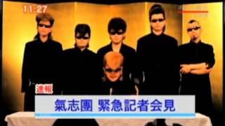 氣志團 / 木更津サリー