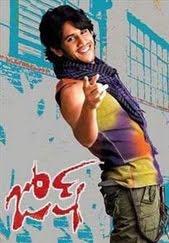 Josh Online Telugu Movie