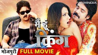 मैं हूं किंग Bhojpuri Movies Full 2014 Main Hoon K