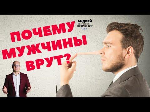 Как понять что мужчина врет? / Как распознать мужскую ложь/ Советы психолога