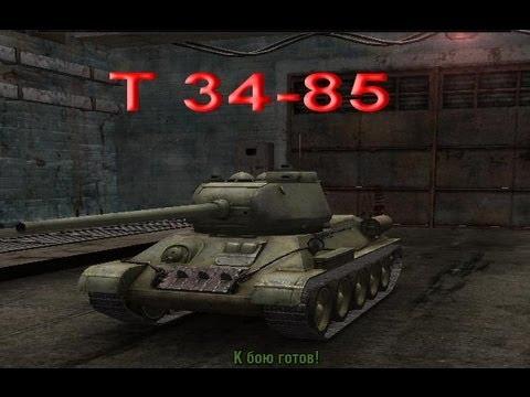 Как сделать танк элитным