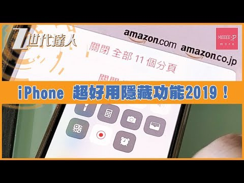 話你知 iphone 超好用隱藏功能2019! iphone XS iphone XI