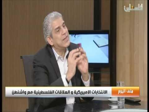 ملف اليوم - 18/7/2016 - الانتخابات الامريكية والعلاقات الفلسطينية مع واشنطن