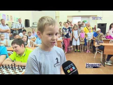 Шахматисты со всей России и ближнего зарубежья собрались в Бердске на 25-м - юбилейном международном фестивале «Маэстро»