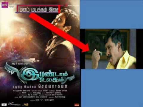 irandam ulagam copycat song by harris jayaraj