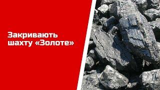 В Луганской области закрывают шахту