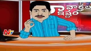 Naa Varthalu Naa Istam : YS Jagan Vs Chandrababu