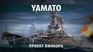 Линкор Ямато. Проект. Краткая история №3